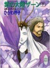 女戦士エフェラ&ジリオラ(5) 紫の大陸ザーン(下)