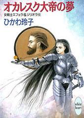 女戦士エフェラ&ジリオラ(6) オカレスク大帝の夢