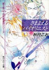 富士見二丁目交響楽団シリーズ さまよえるバイオリニスト