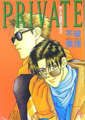 Private 男らの優雅な生活