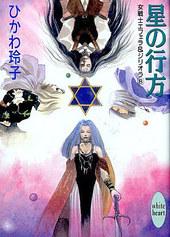 女戦士エフェラ&ジリオラ(8) 星の行方