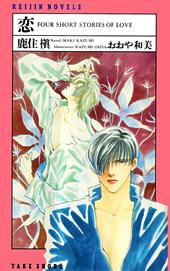 恋 Four short stories of love