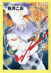 富士見二丁目交響楽団シリーズ第2部 金のバイオリン・木のバイオリン