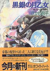 真ハラーマ戦記(2) 黒銀の月乙女