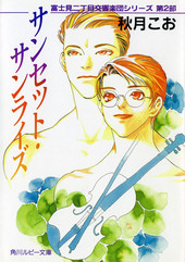 富士見二丁目交響楽団シリーズ第2部 サンセット・サンライズ