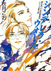 富士見二丁目交響楽団シリーズ第3部 シンデレラ・ウォーズ