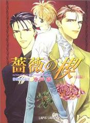 薔薇の楔〈前編〉―薔薇の名前3