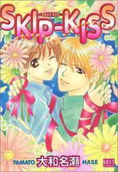 SKIP-KISS(1)