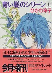 青い髪のシリーン(上)