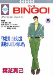 BINGO! 8