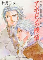 富士見二丁目交響楽団シリーズ第4部 アポロンの懊悩