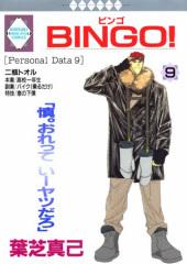BINGO! 9