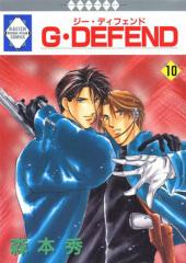 G・DEFEND(10)