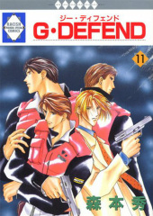 G・DEFEND(11)