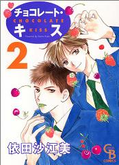 チョコレート・キス(2)
