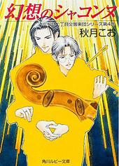 富士見二丁目交響楽団シリーズ第4部 幻想のシャコンヌ