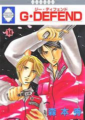 G・DEFEND(14)