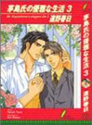 茅島氏の優雅な生活 3
