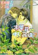 木犀荘に棲む永遠(2)