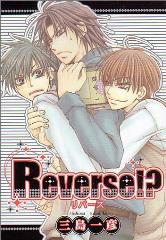 Reverse!?(1)