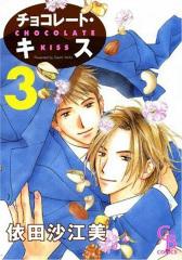 チョコレート・キス(3)