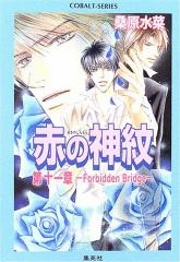 赤の神紋 第11章 -Forbidden Bridge-