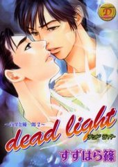 dead light~首里と優一郎2~