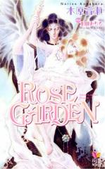ROSE GARDEN -ローズガーデン(1)