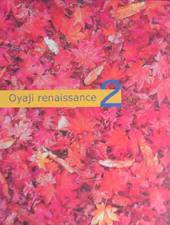 oyaji renaissance 2(合同誌)
