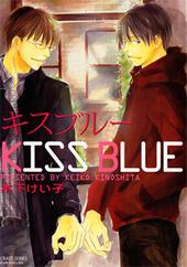 キスブルー KISS BLUE