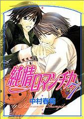 純情ロマンチカ(7)