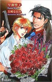 アリア -囚われの花-