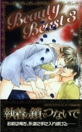 Beauty Beast(3)