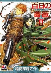 百日の薔薇(2)