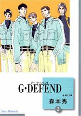 G・DEFEND(2) (文庫)