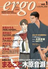 ergo vol.1 ~木原音瀬セレクション~