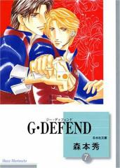G・DEFEND(7) (文庫)