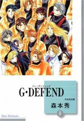 G・DEFEND(8) (文庫)