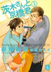 茨木さんと京橋君(1)
