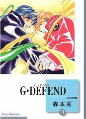 G・DEFEND(11) (文庫)
