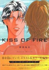 春を抱いていた イラスト&カラー短編集「KISS OF FIRE」
