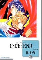 G・DEFEND(12) (文庫)
