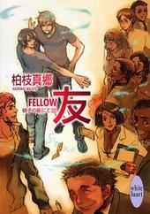硝子の街にて(22) 友 FELLOW