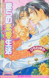 TOKYOジャンクシリーズ番外編(2) 彼らの恋愛生活