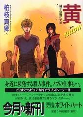 硝子の街にて(13) 黄 YELLOW
