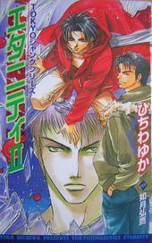 TOKYOジャンクシリーズ エタニティⅡ