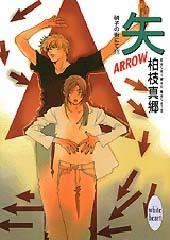硝子の街にて(11) 矢 ARROW