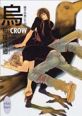 硝子の街にて(10) 烏 CROW