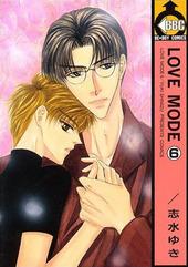 LOVE MODE(6)(表題作 すばらしき日曜日)