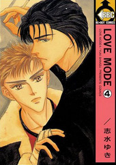 LOVE MODE(4)(表題作 LOVE MODE Winter Cloud)